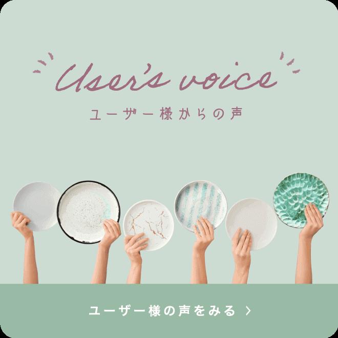 ユーザー様からの声
