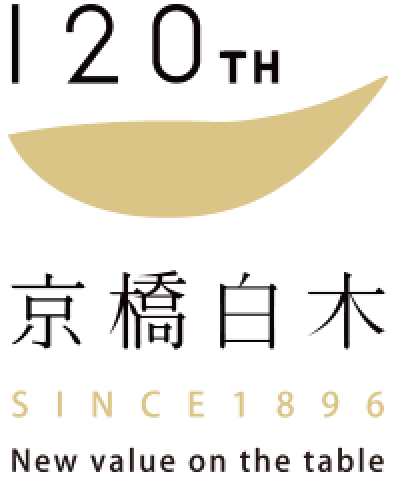 京橋白木は120周年
