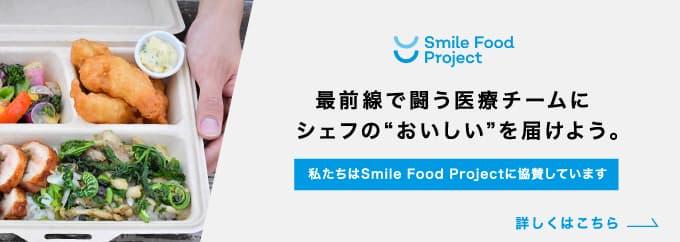 私たちはSmile Food Projectに協賛しています。